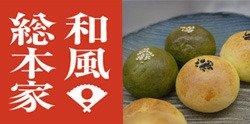 画像2: 元祖 あんぱん饅頭